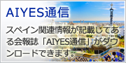 AIYES通信